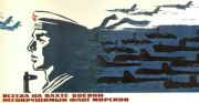 Russian propaganda poster - Always alert, the invincible Soviet Navy 1968
